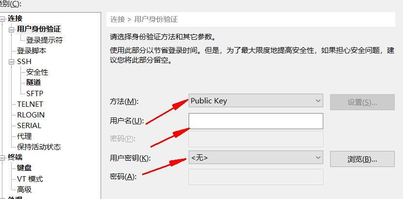 360截图17321130404837 - 如何配置ssh服务使得不用输入账号密码即可连接远程主机