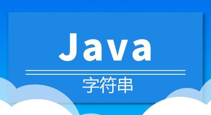 srchttp   5b0988e595225.cdn .sohucs.com images 20190716 29ec1f2e987948b68d94e3d3afb98e05 700x383 - Java字符串